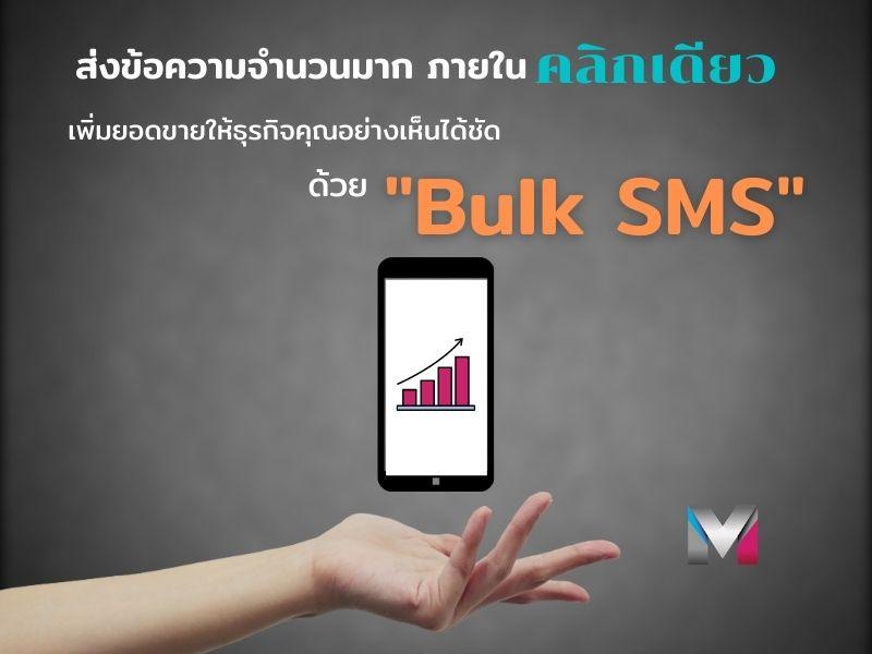Bulk SMS ส่งง่าย ส่งไว ราคาถูกที่สุด