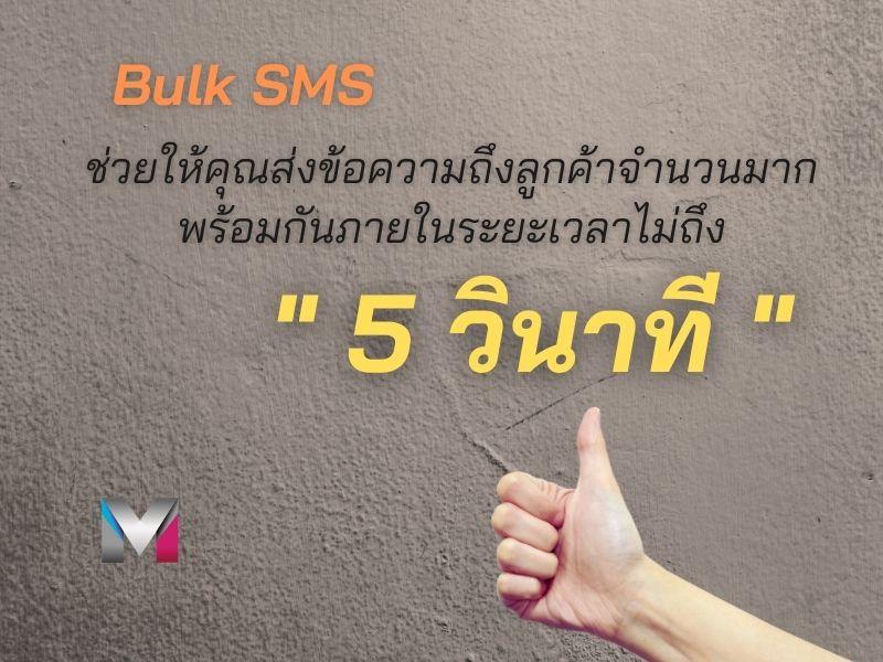 Bulk SMS prominent