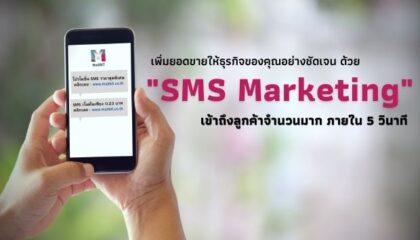 SMS marketing บริการส่ง SMS