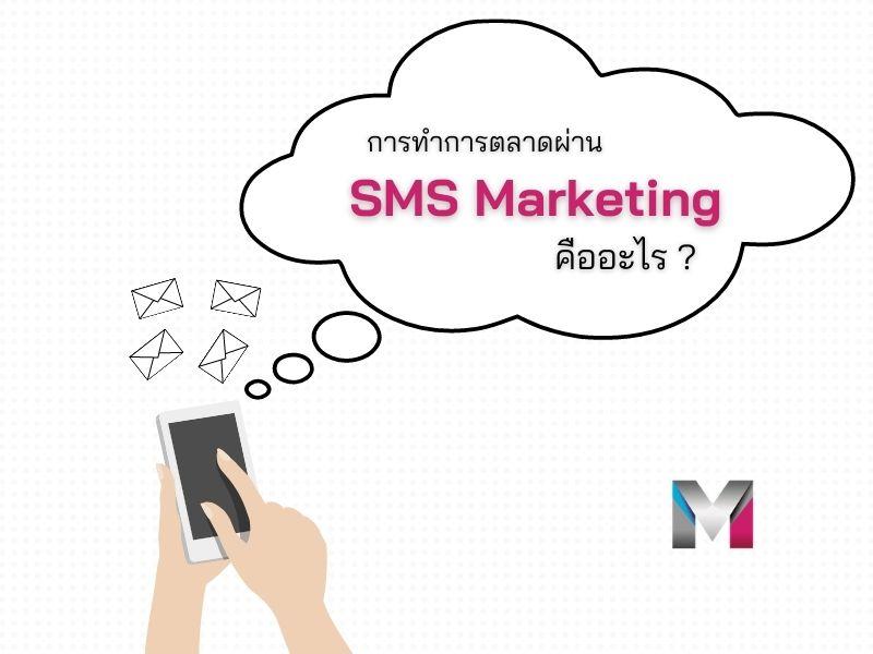 SMS Marketing คือ