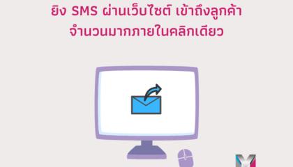 ยิง SMS ผ่านเว็บ