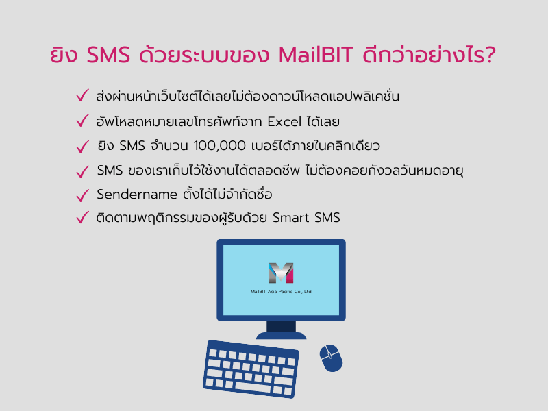 Benefits of sending SMS with MailBIT