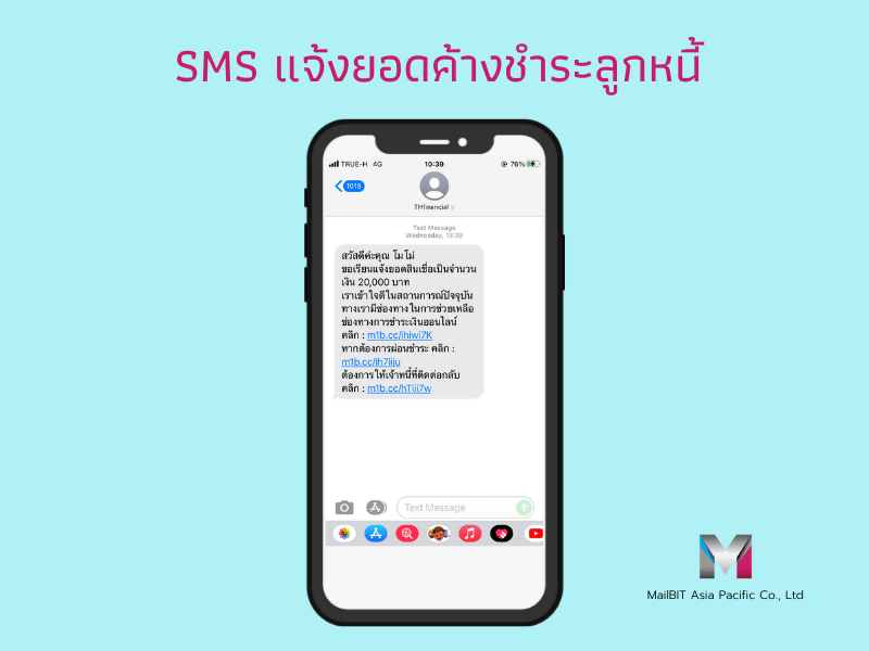 Send a SMS for loan