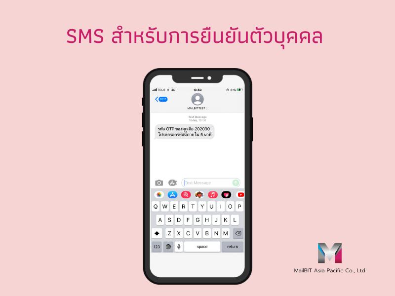 SMS for verify