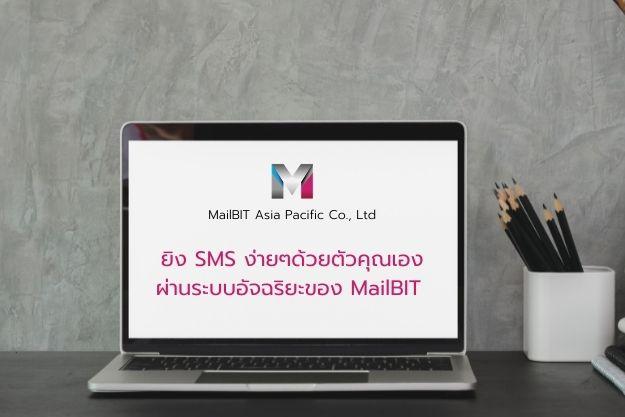 ยิง SMS บนเว็บ