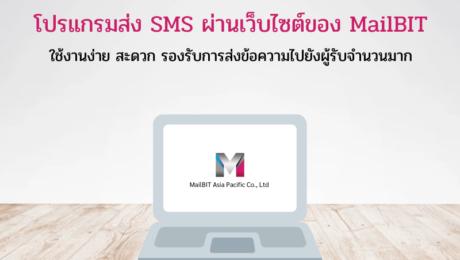 โปรแกรมส่ง sms ผ่านเว็บไซต์