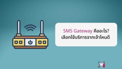 SMS Gateway คืออะไร