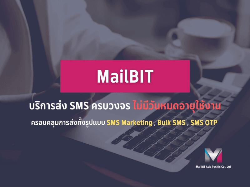 SMS Services MailBIT